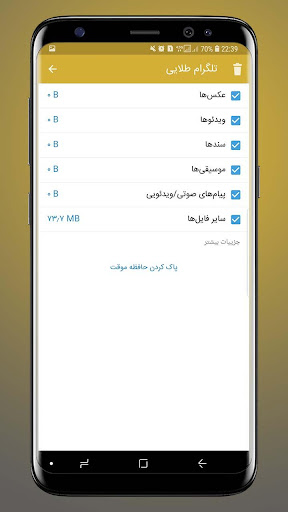 طلایی - screenshot