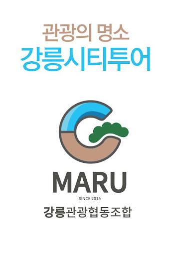 강릉시티투어 - 강릉관광협동조합