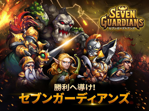 玩角色扮演App|セブンガーディアンズ 終わりなき戦争免費|APP試玩