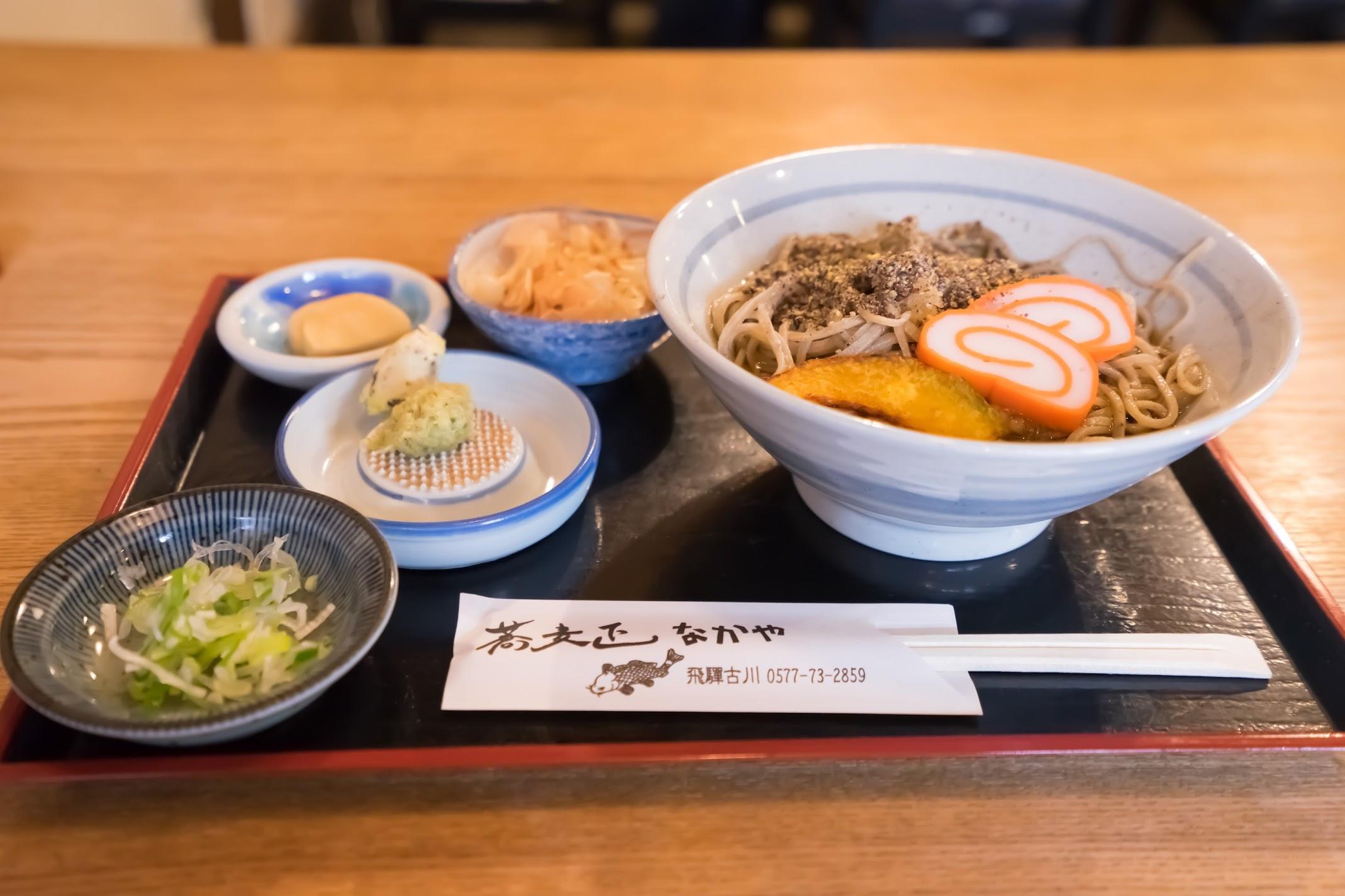 飛騨古川 蕎麦正 なかや えごまそば