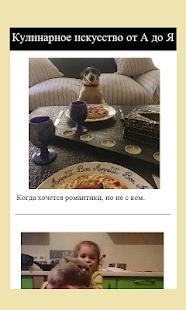 Кулинарное искусство от А до Я screenshot 2