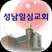 성남일심교회