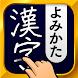 漢字読み方 漢字検索 - 手書き漢字辞典 - 教育アプリ