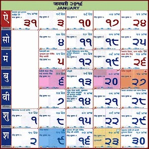 Punjabi Calendar 2016 - Android Apps on Google Play