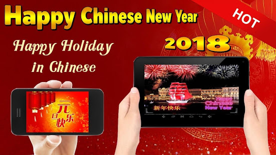 Happy chinese new year wishes cards 2018 apps on google play screenshot image m4hsunfo