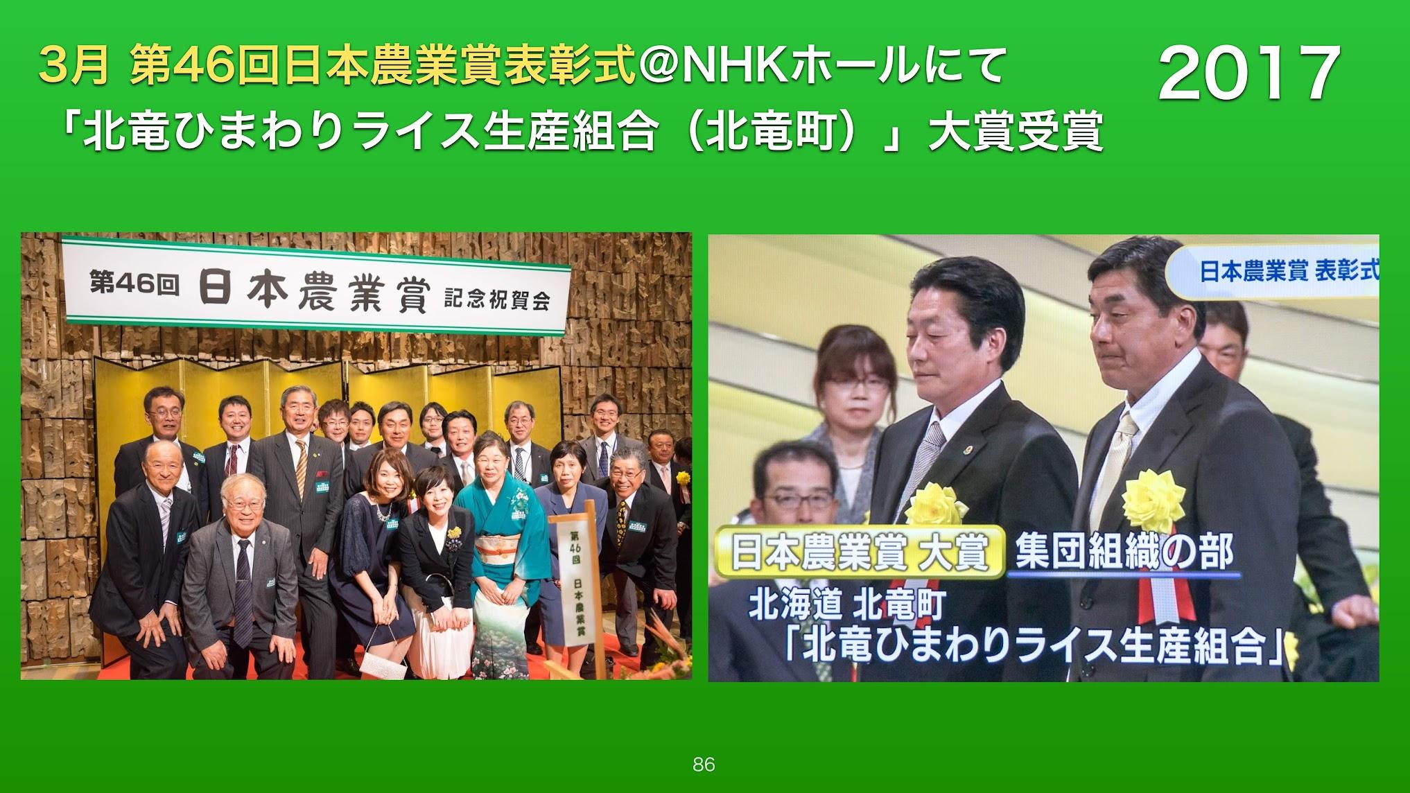 3月:第46回日本農業賞表彰式@NHKホール「北竜町ひまわりライス生産組合」大賞受賞!
