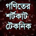 গণিত শর্টকাট টেকনিক - Bangla Math Short technique icon