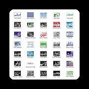 Pak HD Newspapers