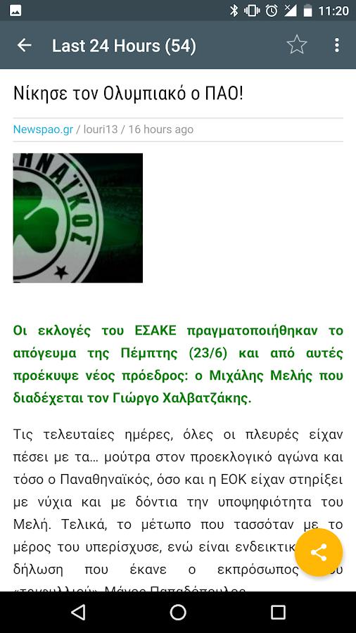 PAO Dekatria - στιγμιότυπο οθόνης