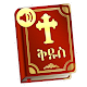 Amharic Bible : The Holy Bible Download on Windows
