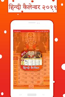 Hindi Calendar 2019 : हिन्दी कैलेंडर २०१९ screenshot 1