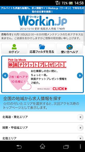 Workin.jp 1.0.5 Windows u7528 2