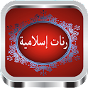 Sonneries islamiques sons net icon