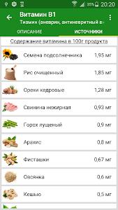 Витамины в продуктах питания screenshot 6