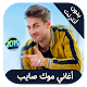 Download Mok Saib 2019 - اغاني موك صايب بدون انترنت For PC Windows and Mac