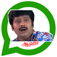 Vivek Whats Up Sticker App Tamil Stickers