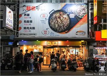 小石鍋 台南大灣店