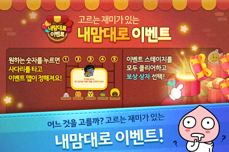 프렌즈팝 for Kakao- screenshot thumbnail
