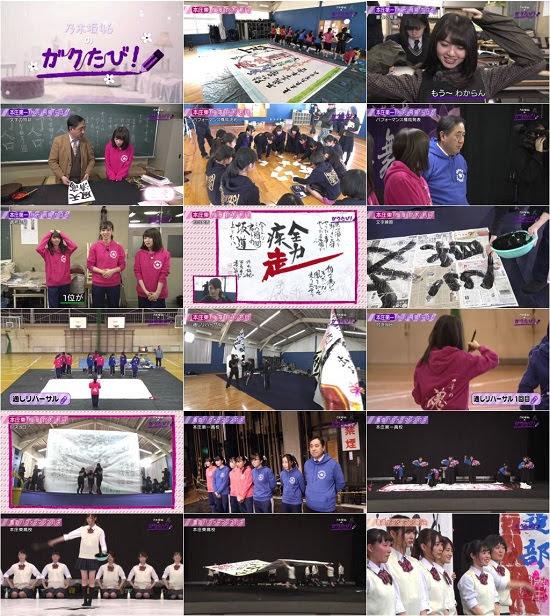 (TV-Variety)(720p) 乃木坂46のガクたび!「書道パフォーマンス対決!!」 180304