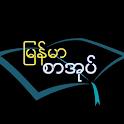 Myanmar Book icon