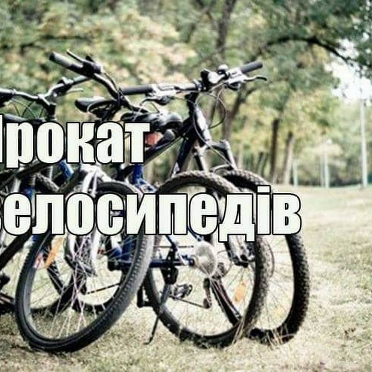 3839d6e7032975 Прокат велосипедів, лиж, костюмів,сноубордів - 4RIDE.COM.UA ...