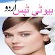 Download Beauty Tip Urdu for PC