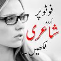Urdu poetry on photo Free icon