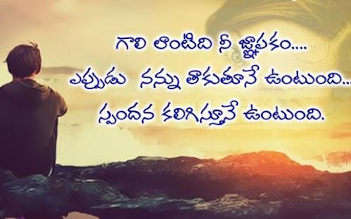 Telugu Status 2017 - náhled