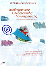 Photo: Διαθεματικές Γλωσσικές Δραστηριότητες, Συλλογικό ebook, επιστημονική επιμέλεια: Μαριάννα Κανδεράκη, Εκδόσεις Σαΐτα, Σεπτέμβριος 2013, ISBN: 978-618-5040-24-6 Κατεβάστε το δωρεάν από τη διεύθυνση: http://www.saitapublications.gr/2013/09/ebook.45.html