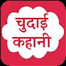 New Chudai ki kahani : देसी कहानी APK Icon