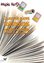 Photo: Ο μαγικός κύριος Κολοτούμπας γράφει ιστορίες, Μαρία Χατζή, Εκδόσεις Σαΐτα, Φεβρουάριος 2013, ISBN: 978-618-80394-9-0 Κατεβάστε το δωρεάν από τη διεύθυνση: http://www.saitapublications.gr/2013/02/ebook.20.html
