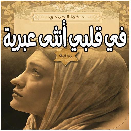 رواية فى قلبى أنثى عبرية خولة حمدى التطبيقات على Google Play
