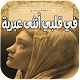 رواية فى قلبى أنثى عبرية - خولة حمدى Download for PC Windows 10/8/7