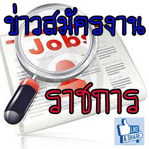 สมัครงานราชการทั่วไทย