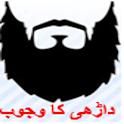 Proof of Beard Sunnah icon