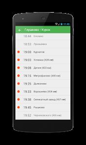 Электричка Льгов – Курск screenshot 1