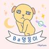 BaBowwow™ Korean Flipfont 대표 아이콘 :: 게볼루션