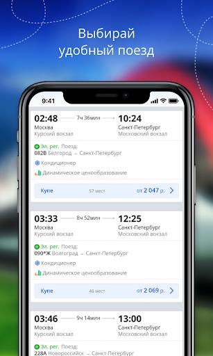 РЖД билеты от БилетыПлюс screenshot 2