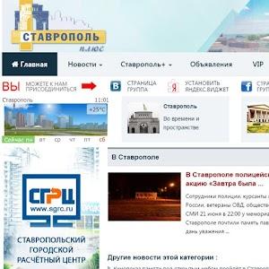Ставрополь Плюс