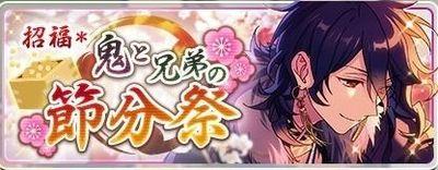 【あんスタ】新イベント! 「招福*鬼と兄弟の節分祭」