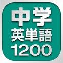 中学英単語1200 icon