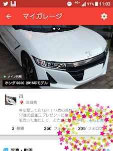 S660  2015年モデルのカスタム事例画像 直奎さんの2018年05月23日11:31の投稿