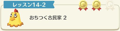 レッスン14-2