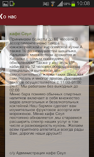Download Кафе Сеул For PC Windows and Mac apk screenshot 4