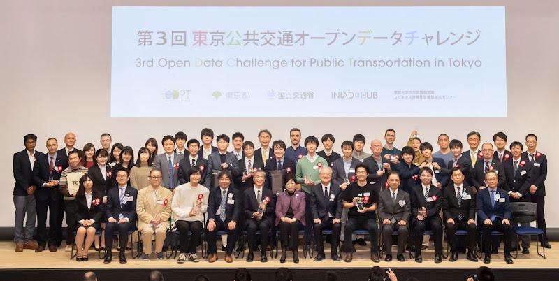 第3回東京公共交通オープンデータチャレンジ表彰式