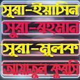 সূরা ইয়াসিন,রহমান,মুলক ও আয়াতুল কুরসি ফজিলত icon