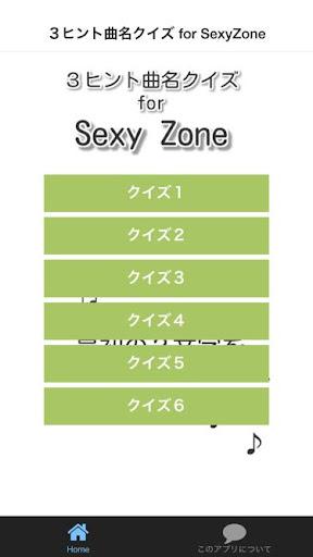 3ヒント曲名クイズfor SexyZone 音楽クイズ