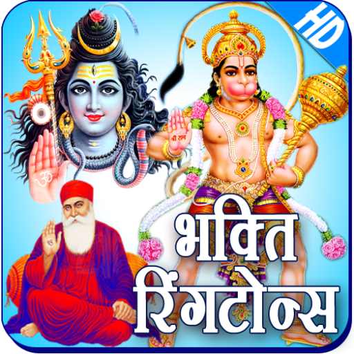 bhakti ringtone dj video