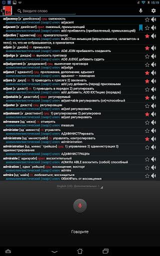 Англо-Русский Словарь. Турист