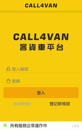 CALL4VAN客貨車平台 免費司機版